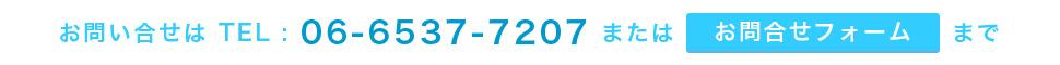 お問合せはTEL:06-6537-7207またはお問合せフォームまで