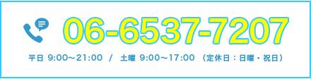 06-6537-7207 平日9:00~21:00 / 土曜9:00~17:00(定休日:日曜・祝日)